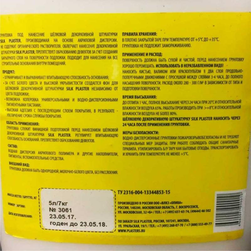 Грунтовка silk plaster информация