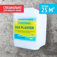 Грунт Silk Plaster 5л